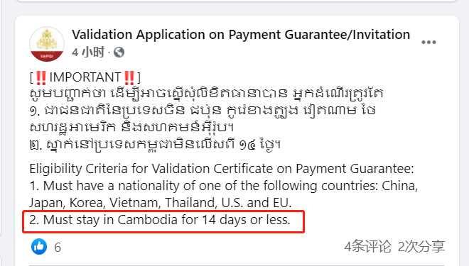 注意!担保入境柬埔寨只能停留14天